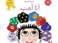Premiul Etisalat / Etisalat este un premiu literar arab oferit literaturii pentru copii, înfiinţat în anul 2009. Fiecare carte care participă trebuie să: fie scrisă în arabă, fie originală şi să fi fost publicată în mai puţin de trei ani de la data înscrierii în concurs. Lucrarea nu treubie să mai fi primit un alt premiu local, regional sau internaţional şi nu trebuie să încalce valorile şi tradiţiile comunităţii arabe. Cărţile trebuie să aibă ca target copii cu vârste cuprinse între 0 şi 14 ani.