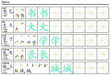 idioma  chinês