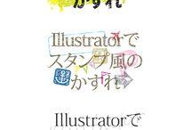 デザイン手法