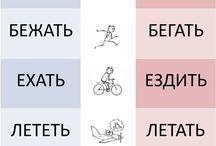 Język rosyjski