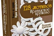 Books / by Lilo Josefina