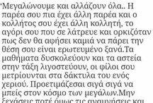 Greek Quotes / στιχακια / Η μεγαλύτερη ποικιλία από ελληνικά στιχακια.