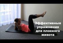 Fitness, здоровое питание