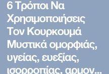 ΟΜΟΡΦΙΑ ΜΑΣΚΕΣ