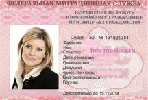 Разрешение на работу / Образцы разрешений на работу в Москве и в Московской области.