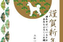 戌年の干支の犬のイラスト年賀状 シンプル
