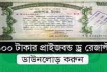 84th Prize Bond Draw Result 2016 Download Bangladesh Bank: