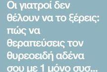 ΘΥΡΟΕΙΔΗΣ