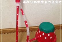 子供用おもちゃの参考