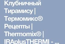 Термомикс. Десерты