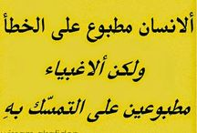 Arabic Qoates