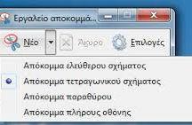 ΕΡΓΑΛΕΙΑ - ΙΔΕΕΣ - με χρήση Η/Υ