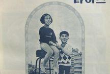 80's vintage Korean ads