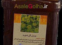 asalegolha.ir / آشنایی با انواع عسل ، کاربردهای درمانی آنها و سفارش خرید عسل های متنوع