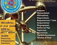 Έκθεση Εφευρέσεων & Καινοτόμων Ιδεών 2011 / http://www.greekinnovation.eu/p/blog-page_09.html