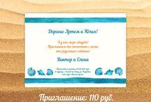 Свадебные приглашения / Свадебные приглашения в акварельном дизайне. Цветы, свадьба, романтика, нежность акварели и текстурная дизайнерская бумага - все это воплощается в элементах свадебной полиграфии: приглашения, карточки рассадки, конверты, марки и прочее.