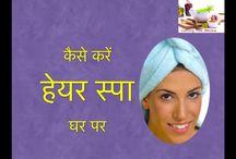 Hindi DIY Skin and Haircare Tips