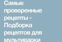 МУЛЬТИВАРКА