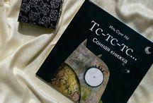 Книги Мише 1-2 года