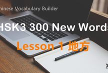 Chinese vocabulary builder - HSK3 300 New Words