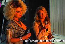 MisterVo.ru - выполнение райдеров звезд