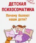 психологии