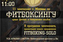 Fitboxing / Бои, удары, приемы, соревнования, тренировка, статьи!