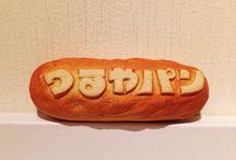 *つるやパン* / 滋賀・湖北木之本のパン屋さん「つるやパン」のPhotoʕु•̫͡•ʔु ✧