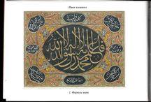 Tatar Calligraphy