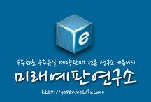 작품집 / 예판넷 대장 작품