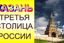 «Отдых и путешествие по России»: