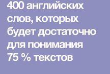 изучаем языки