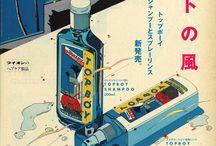 広告 / Poster
