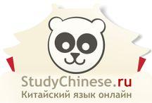 Мой китайский язык .