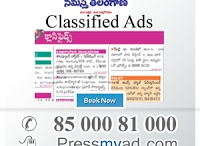 Namaste Telangana Newspaper Advertising Hydrabad |Classified ads Booking|Display Ads Book online / Namaste Telangana Newspaper Advertising is a telangana largest circulation Newspaper in telanaga Book your Namaste Telangana Newspaper Advertising Hyderabad in online pressmyad.com or call 85000 81000 Namaste Telangana Newspaper Advertising Hyderabad classified display ads pressmyad.com