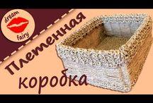 плетёная корзинка из верёвки