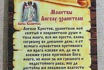молитва,гороскоп