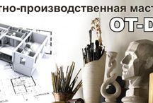 Мастерская OT-DEKO / Проектирование тематических пространств и изготовление предметов интерьерного заполнения, декораций и бутафории.