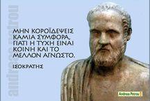 Ισοκράτης