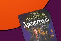 Боевое фэнтези FB2, EPUB, PDF / Скачать книги Боевое фэнтези в форматах fb2, epub, pdf, txt, doc