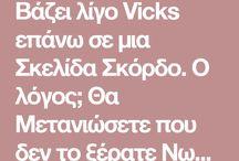ΒΙΚΣ ΜΕ ΣΚΟΡΔΟ