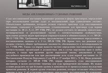 Криминальный отдел КАЛИТА и партнеры