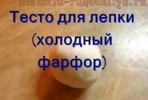 Лепка