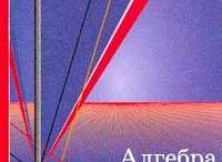 Алгебра 7 класс Ш. А. Алимов