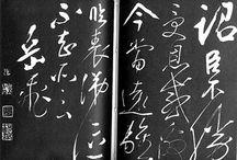 Yue Fei - 岳飛 - 악비