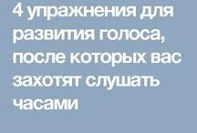 дикция