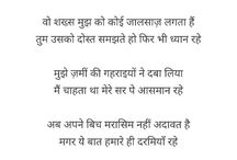 Rahat Indori Shayari/Ghazal