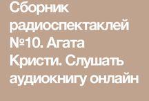 аудиоспектакль детектив