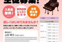 ピアノ教室(グラフィック)