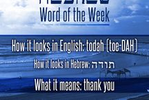 Hebrew Word of the Week with BAJC